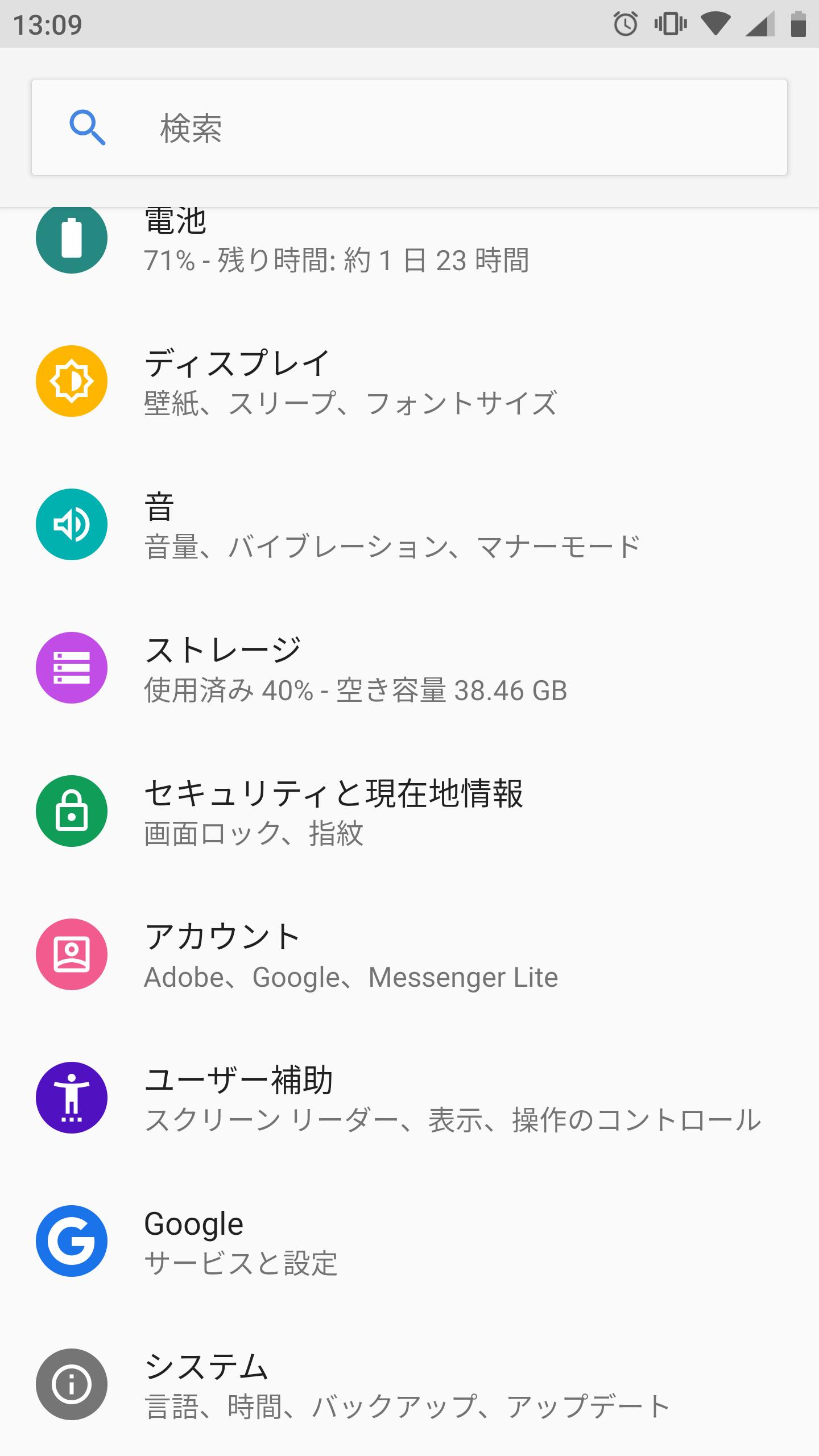 Android端末やiosに複数googleアカウントを追加する方法 Tsukushikai Net